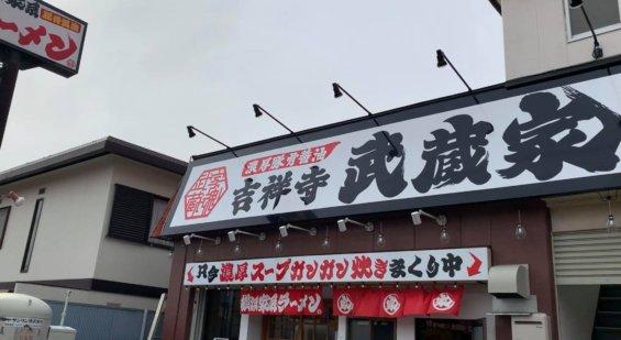 吉祥寺 武蔵家 家系ラーメン