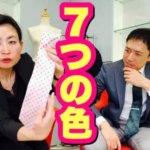 【猫娘のカラーのすすめ】『ミドルのためのファッション講座』YouTube配信第48回目!