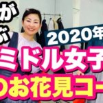 【猫娘のカラーのすすめ】『ミドルのためのファッション講座』YouTube配信第49回目!