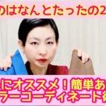 【猫娘のカラーのすすめ】『ミドルのためのファッション講座』YouTube配信第46回目!