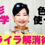【猫娘のカラーのすすめ】『ミドルのためのファッション講座』YouTube配信第51回目!