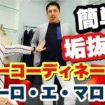 【猫娘のカラーのすすめ】『ミドルのためのファッション講座』YouTube配信第50回目!