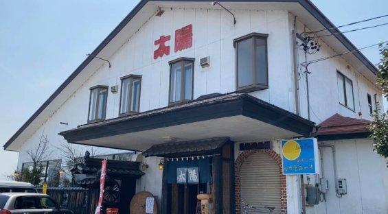 松本市 テイクアウト 太陽