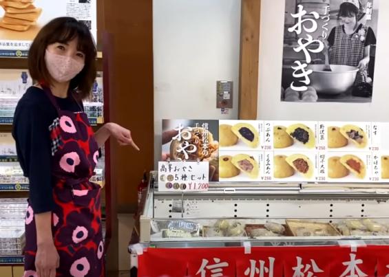 松本のお土産売り場でおやき