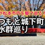 【松本市】まつもと城下町湧水群巡り【猫娘が走る!】