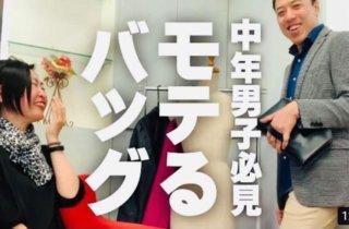 【猫娘のカラーのすすめ】40代50代男性必見!モテるイケオジはこのバッグ!【MFC90回目】