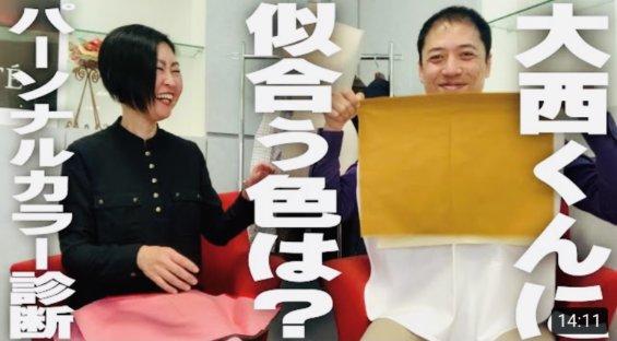 パーソナルカラー診断 長野県松本市 あかざわみゆき