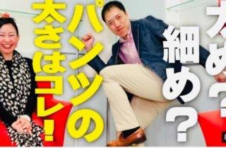 【猫娘のカラーのすすめ】中年男性必見!パンツの太さはコレに決まり!【MFC97回目】