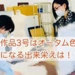 【猫娘のカラーのすすめ】『アパレル立ち上げ物語』vol.7 試作品3号の出来栄えは!?