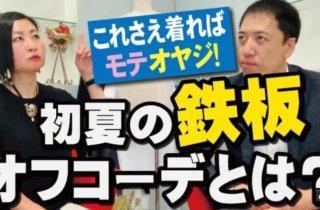 【猫娘のカラーのすすめ】初夏のイケオジ!鉄板オフコーデ!【MFC106回目】