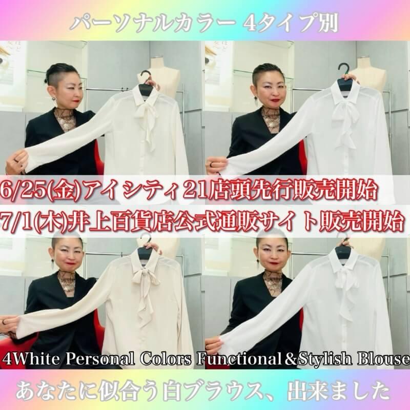 パーソナルカラータイプ別 白色ブラウス オリジナル