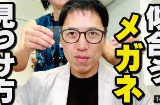 【猫娘のカラーのすすめ】老眼鏡でもモテる!『似合うメガネ診断』で選ぶあなたに似合うメガネの形!【MFC110回目】