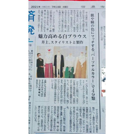 長野県の『信濃毎日新聞』経済面で2021年7月紹介