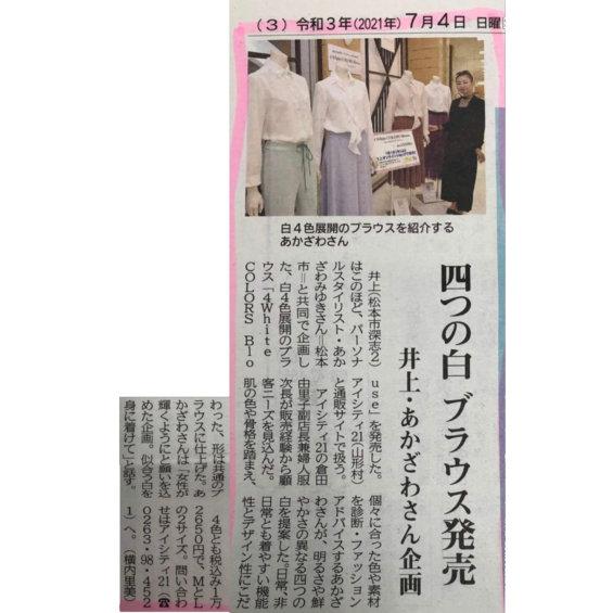 長野県松本市の地方紙『市民タイムス』で2021年7月紹介
