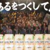 市民サークルのプレゼンイベント『プレスピ2017~あるをつくして!~』にキリンビールがタイアップ