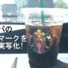 スタバのロゴを実写で完全再現!松本市のスタバ一覧紹介も。