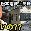 松本電鉄上高地線という電車が、かなりヤバイ…。