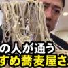 【松本市 そば屋 情報 まとめ】地元の人が教える!おすすめそば屋さん