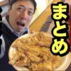【松本市『山賊焼き』情報 まとめ】地元の人が教える!おすすめ山賊焼きの店