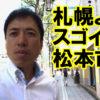都市の成長潜在力。松本市は6位について