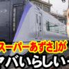 12月23日デビュー!「スーパーあずさ」の新型車両がヤバイらしい…。