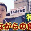 松本市の「食堂」特集!定食屋さん、まとめました。